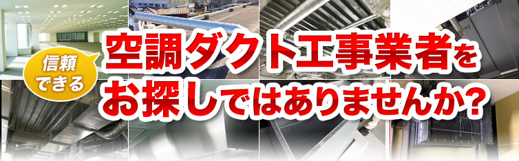 新規のダクト設置なら広積空調工業におまかせください!